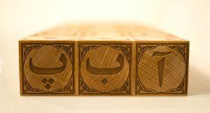 آشنایی با زبان فارسی | فارسینو اولین سایت با دامنه فارسی