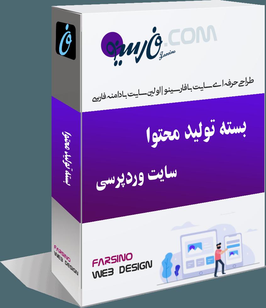 بسته-تولید-محتوا-سایت-وردپرسی