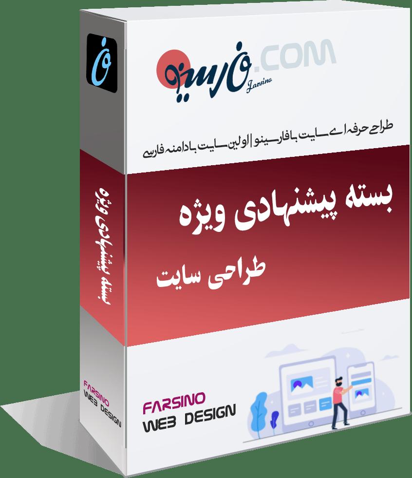 بسته-پیشنهاد-ویژه-طراحی-سایت