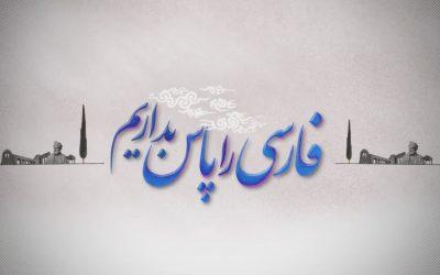 زبان فارسی را پاس بداریم | پارس و پارسی را بیشتر بشناسید