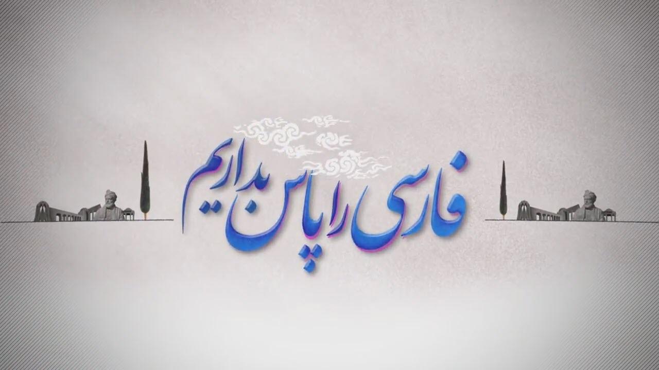 فارسی را پاس بداریم - ادبیات زبان فارسی
