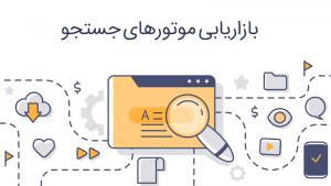بازاریابی موتورهای جستجو | فارسینو اولین سایت فارسی