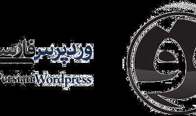 چرا وردپرس با زبان فارسی !؟