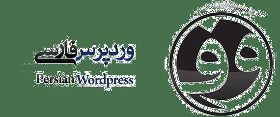 وردپرس فارسی