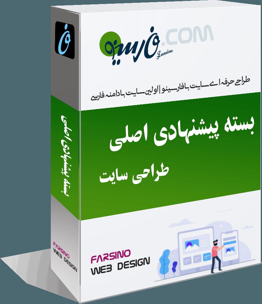 طراحی حرفه ای سایت ( پیشنهاد اصلی )