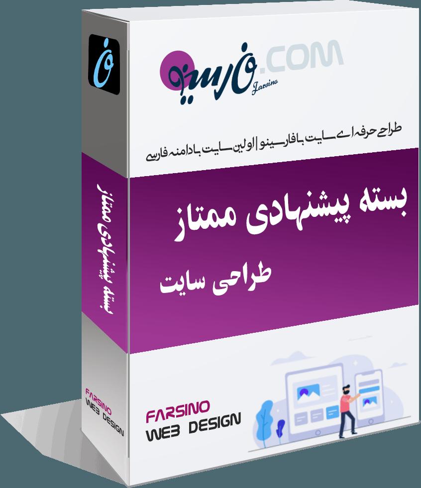 طراحی حرفه ای سایت ( پیشنهاد ممتاز )