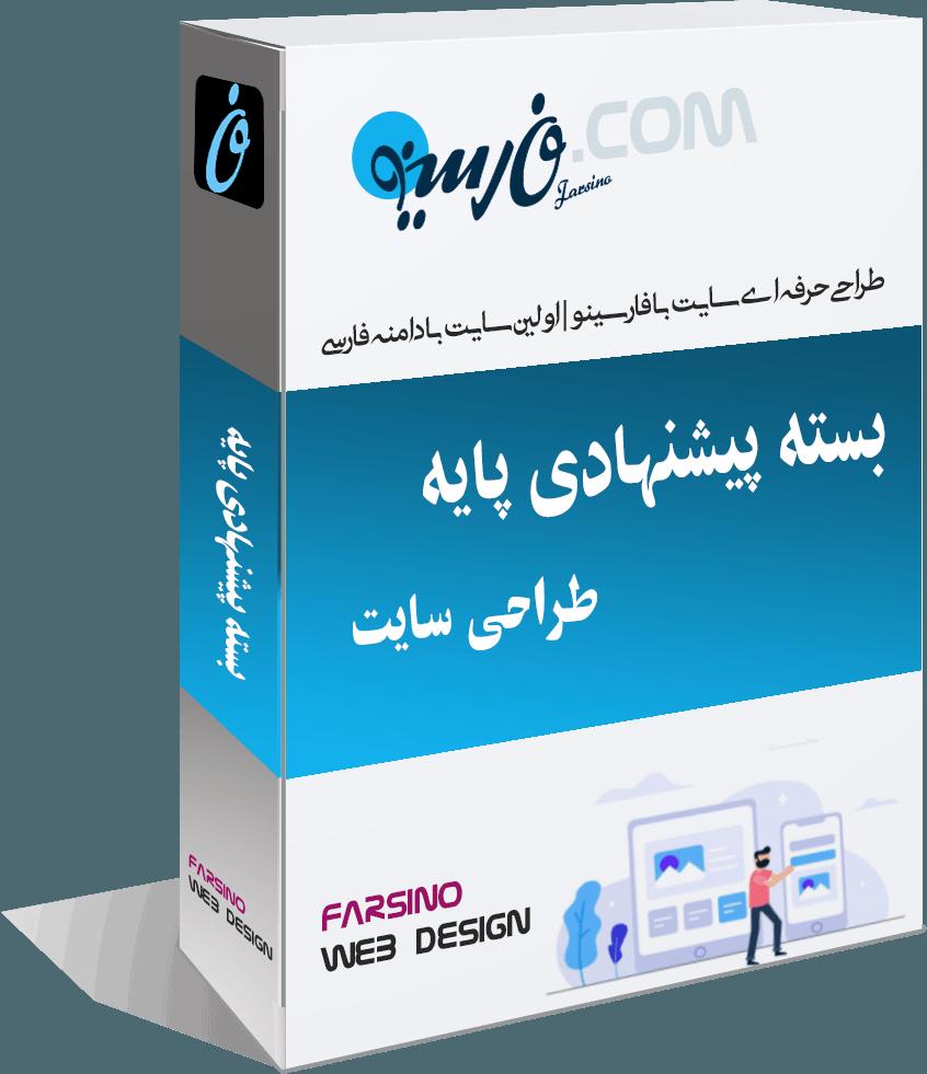طراحی حرفه ای سایت ( پیشنهاد پایه )