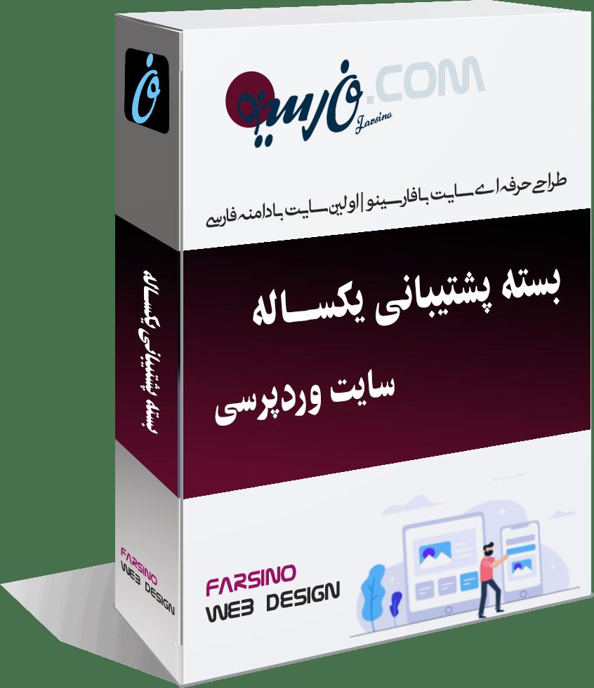بسته-پشتیبانی-یکساله-سایت-وردپرسی