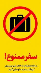 مقابله با کرونا - سفر ممنوع