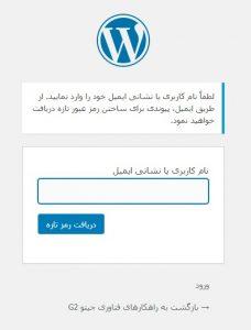 آموزش نحوه ورود به wordpress