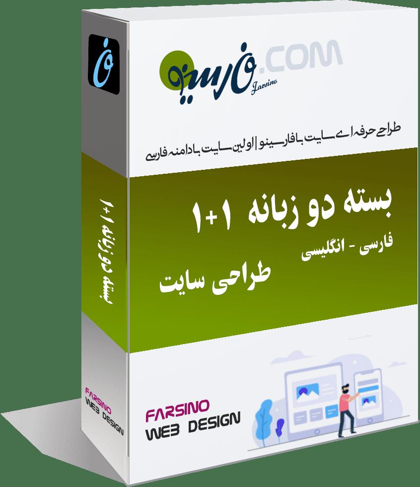 بسته دو زبانه طراحی سایت 1+1