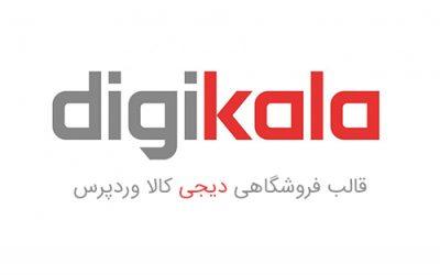 طراحی سایت مشابه دیجی کالا در فارسینو