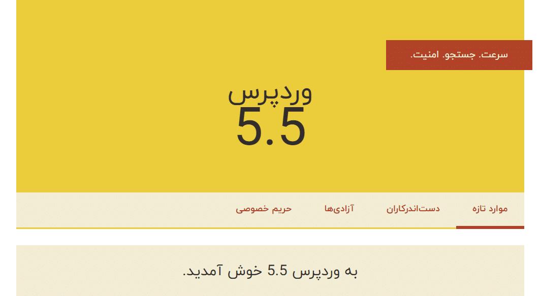 وردپرس 5.5 منتشر گردید (سرعت ، جستجو ، امنیت) | بروز رسانی وردپرس