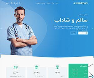قالب پزشکی وودمارت
