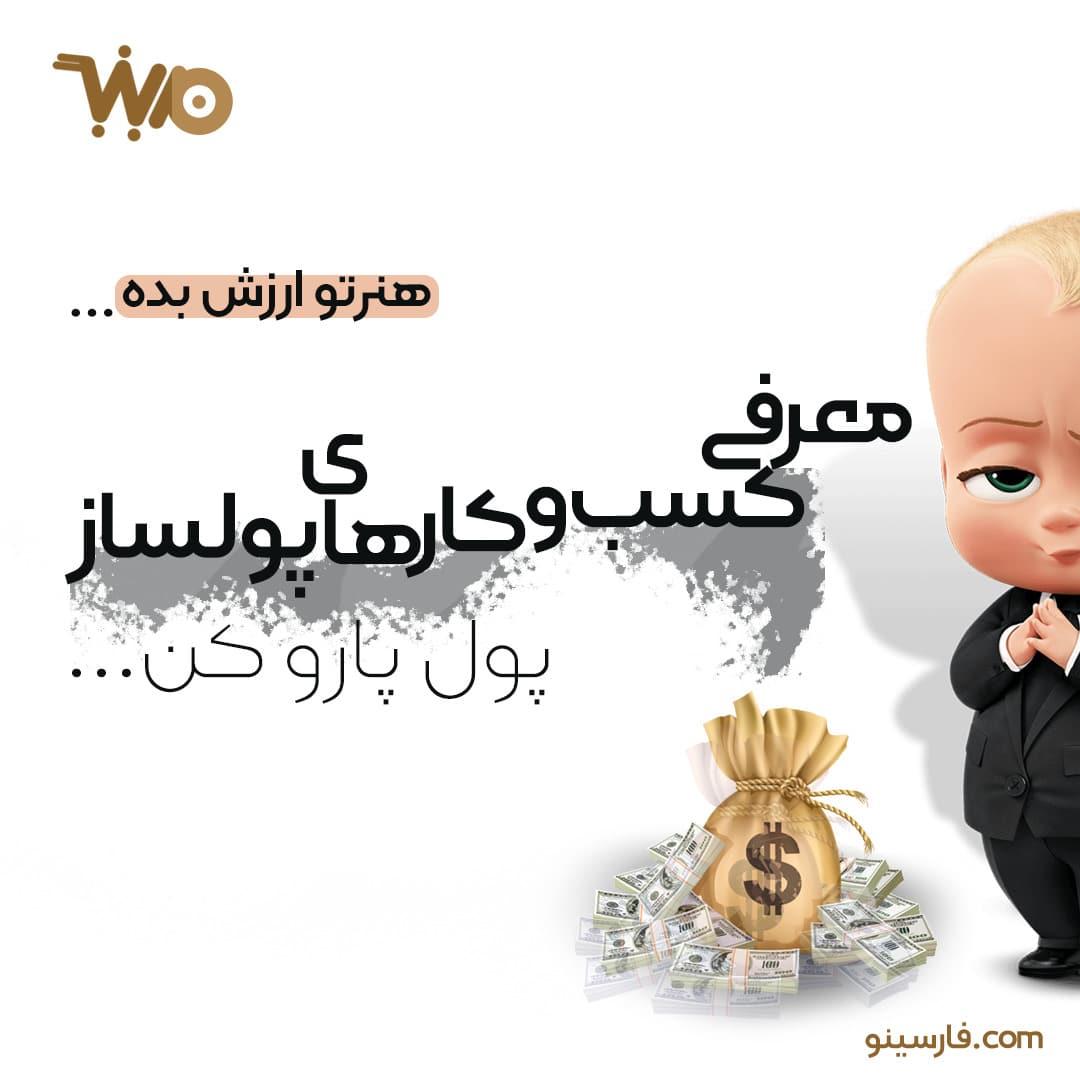 معرفی کسب و کارهای پولساز | پول پارو کن