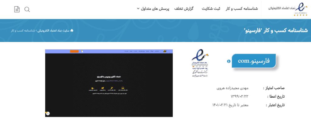 طراحی سایت در مشهد | بهترین طراح سایت کیست؟